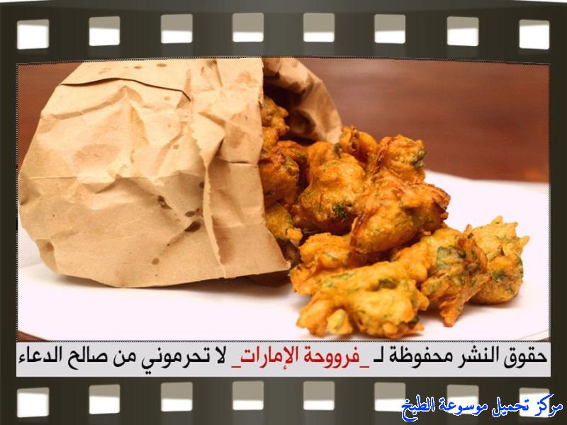 http://www.encyclopediacooking.com/upload_recipes_online/uploads/images_pakora-onion-recipe-in-arabic%D8%A8%D8%A7%D9%83%D9%88%D8%B1%D8%A9-%D8%A7%D9%84%D8%A8%D8%B5%D9%84-%D9%81%D8%B1%D9%88%D8%AD%D8%A9-%D8%A7%D9%84%D8%A7%D9%85%D8%A7%D8%B1%D8%A7%D8%AA13.jpg