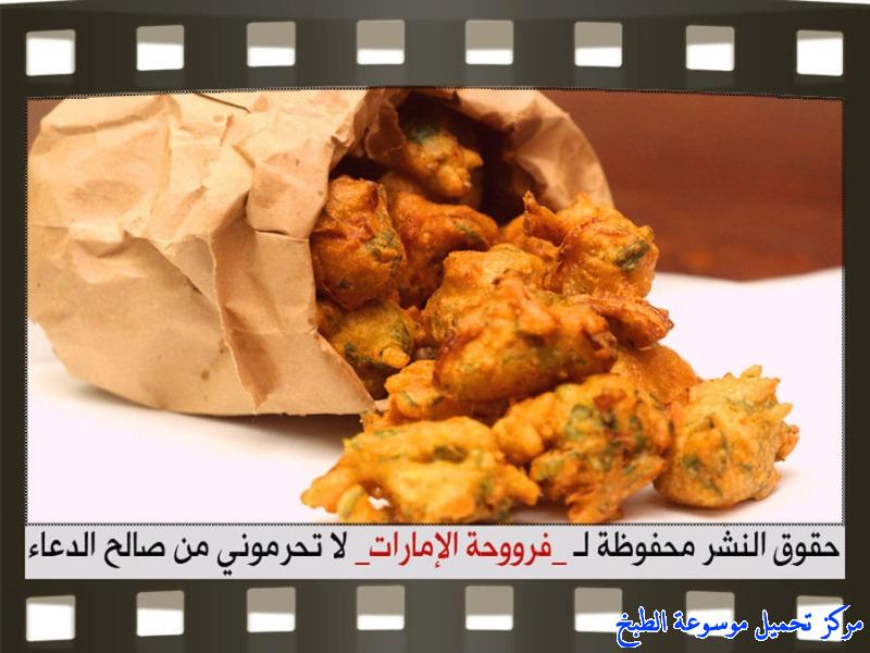 http://www.encyclopediacooking.com/upload_recipes_online/uploads/images_pakora-onion-recipe-in-arabic%D8%A8%D8%A7%D9%83%D9%88%D8%B1%D8%A9-%D8%A7%D9%84%D8%A8%D8%B5%D9%84-%D9%81%D8%B1%D9%88%D8%AD%D8%A9-%D8%A7%D9%84%D8%A7%D9%85%D8%A7%D8%B1%D8%A7%D8%AA14.jpg