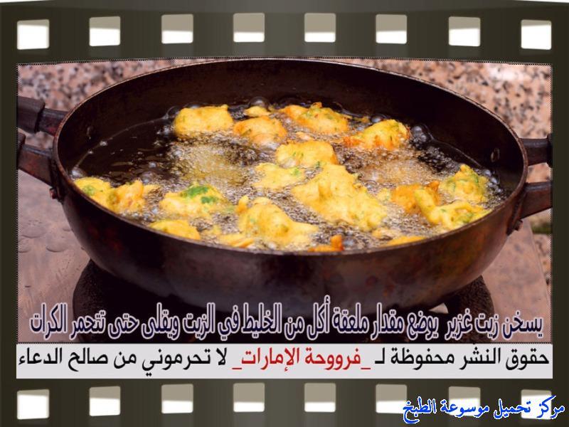http://www.encyclopediacooking.com/upload_recipes_online/uploads/images_pakora-onion-recipe-in-arabic%D8%A8%D8%A7%D9%83%D9%88%D8%B1%D8%A9-%D8%A7%D9%84%D8%A8%D8%B5%D9%84-%D9%81%D8%B1%D9%88%D8%AD%D8%A9-%D8%A7%D9%84%D8%A7%D9%85%D8%A7%D8%B1%D8%A7%D8%AA9.jpg