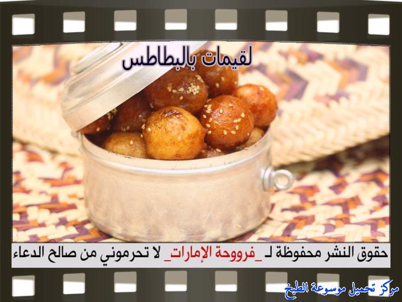http://www.encyclopediacooking.com/upload_recipes_online/uploads/images_potato-luqaimat-sweet-dumplings-recipe-in-arabic%D8%A8%D9%84%D9%82%D9%8A%D9%85%D8%A7%D8%AA-%D8%A8%D8%A7%D9%84%D8%A8%D8%B7%D8%A7%D8%B7%D8%B3-%D9%81%D8%B1%D9%88%D8%AD%D8%A9-%D8%A7%D9%84%D8%A7%D9%85%D8%A7%D8%B1%D8%A7%D8%AA.jpg
