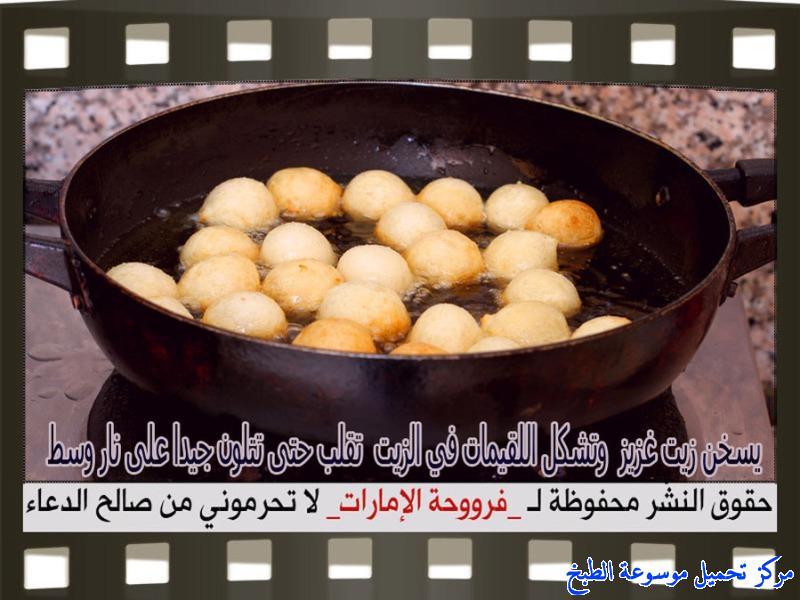 http://www.encyclopediacooking.com/upload_recipes_online/uploads/images_potato-luqaimat-sweet-dumplings-recipe-in-arabic%D8%A8%D9%84%D9%82%D9%8A%D9%85%D8%A7%D8%AA-%D8%A8%D8%A7%D9%84%D8%A8%D8%B7%D8%A7%D8%B7%D8%B3-%D9%81%D8%B1%D9%88%D8%AD%D8%A9-%D8%A7%D9%84%D8%A7%D9%85%D8%A7%D8%B1%D8%A7%D8%AA8.jpg
