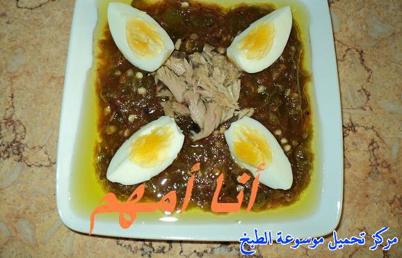http://www.encyclopediacooking.com/upload_recipes_online/uploads/images_recette-cuisine-tunisienne-en-arabe-%D8%A7%D9%84%D8%B3%D9%84%D8%B7%D8%A9-%D8%A7%D9%84%D9%85%D8%B4%D9%88%D9%8A%D8%A9-%D8%A7%D9%84%D8%AA%D9%88%D9%86%D8%B3%D9%8A%D8%A95.jpg