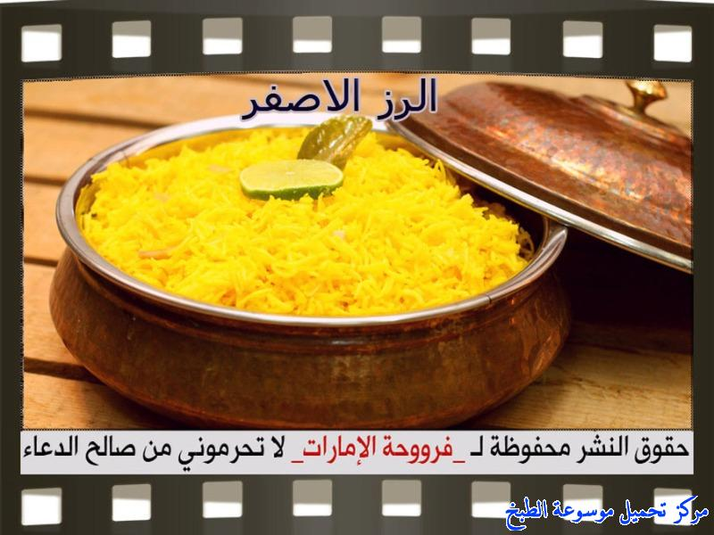 http://www.encyclopediacooking.com/upload_recipes_online/uploads/images_rice-recipes-in-arabic%D8%B7%D8%B1%D9%8A%D9%82%D8%A9-%D8%B9%D9%85%D9%84-%D8%A7%D9%84%D8%A7%D8%B1%D8%B2-%D8%A7%D9%84%D8%A7%D8%B5%D9%81%D8%B1-%D8%A8%D8%A7%D9%84%D8%B5%D9%88%D8%B1.jpg