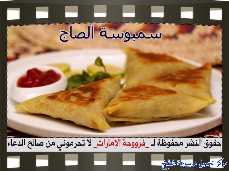 -samosa recipes arabic-طريقة عمل سمبوسة على الصاج اللذيذه مقرمشة ولذيذة بالصور فروحة الامارات