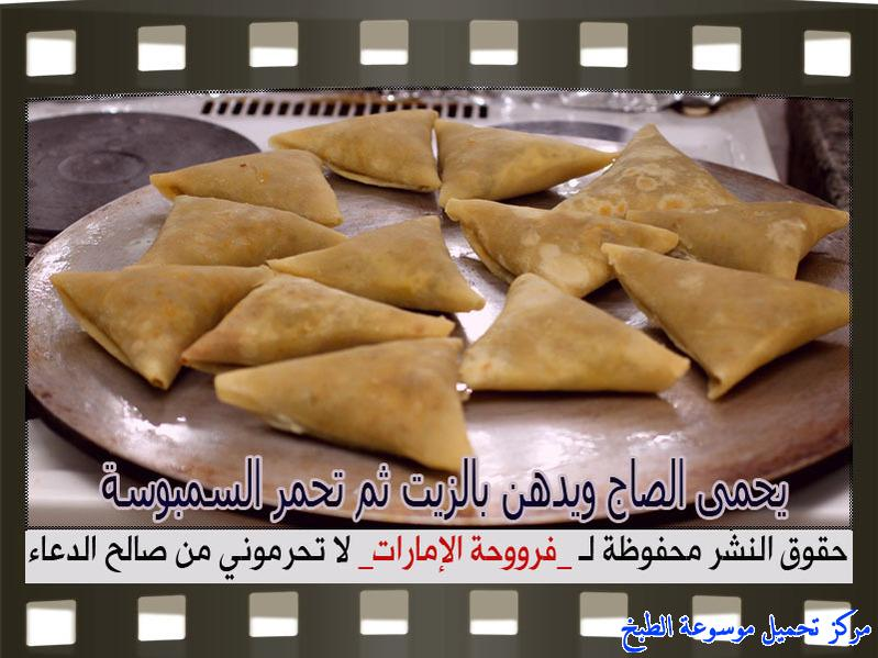 http://www.encyclopediacooking.com/upload_recipes_online/uploads/images_samosa-pastry-recipes%D8%A7%D9%84%D8%B3%D9%85%D8%A8%D9%88%D8%B3%D8%A9-%D8%B9%D9%84%D9%89-%D8%A7%D9%84%D8%B5%D8%A7%D8%AC-%D9%81%D8%B1%D9%88%D8%AD%D8%A9-%D8%A7%D9%84%D8%A7%D9%85%D8%A7%D8%B1%D8%A7%D8%AA28.jpg