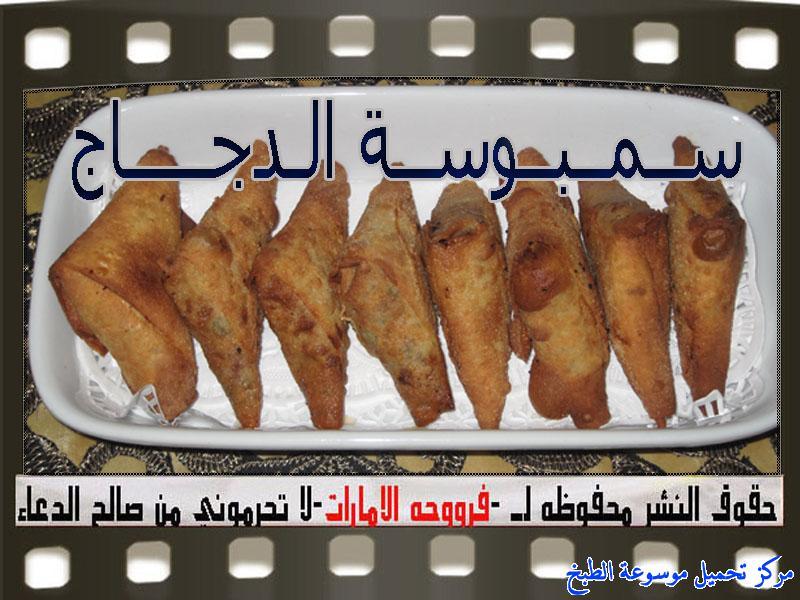 -samosa recipes arabic-طريقة عمل السمبوسة الدجاج اللذيذه مقرمشة ولذيذة بالصور فروحة الامارات