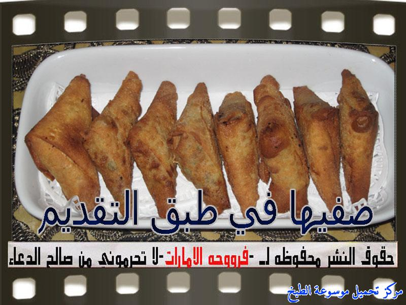 http://www.encyclopediacooking.com/upload_recipes_online/uploads/images_samosa-pastry-recipes%D8%B3%D9%85%D8%A8%D9%88%D8%B3%D8%A9-%D8%AF%D8%AC%D8%A7%D8%AC-%D9%81%D8%B1%D9%88%D8%AD%D8%A9-%D8%A7%D9%84%D8%A7%D9%85%D8%A7%D8%B1%D8%A7%D8%AA31.jpg