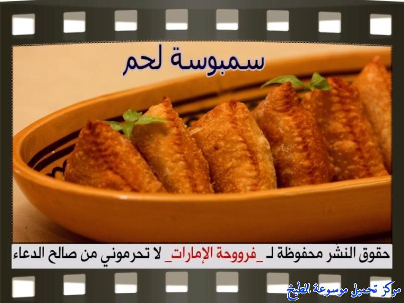 -samosa recipes arabic-طريقة عمل السمبوسة اللحم اللذيذه مقرمشة ولذيذة بالصور فروحة الامارات