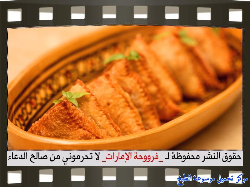 http://www.encyclopediacooking.com/upload_recipes_online/uploads/images_samosa-pastry-recipes%D8%B3%D9%85%D8%A8%D9%88%D8%B3%D8%A9-%D9%84%D8%AD%D9%85-%D9%81%D8%B1%D9%88%D8%AD%D8%A9-%D8%A7%D9%84%D8%A7%D9%85%D8%A7%D8%B1%D8%A7%D8%AA24.jpg