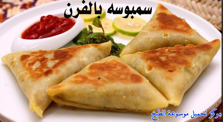 http://www.encyclopediacooking.com/upload_recipes_online/uploads/images_samosa-recipe%D8%B7%D8%B1%D9%8A%D9%82%D8%A9-%D8%B9%D9%85%D9%84-%D8%B3%D9%85%D8%A8%D9%88%D8%B3%D9%87-%D9%84%D8%AD%D9%85-%D8%A8%D8%A7%D9%84%D9%81%D8%B1%D9%86-%D9%84%D8%B0%D9%8A%D8%B0%D8%A9.jpg