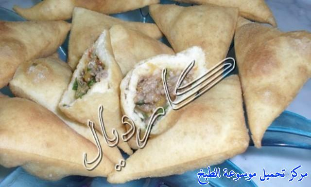 http://www.encyclopediacooking.com/upload_recipes_online/uploads/images_samosa-recipe-%D8%B3%D9%85%D8%A8%D9%88%D8%B3%D8%A9-%D8%A7%D9%84%D8%A8%D9%8A%D8%AA-%D8%A8%D8%A7%D9%84%D8%B5%D9%88%D8%B115.jpg