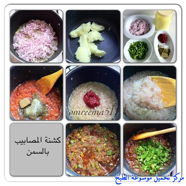 http://www.encyclopediacooking.com/upload_recipes_online/uploads/images_saudi-arabia-food-recipes-with-pictures-in-arabic-language-2-Masabeb-recipe.jpg