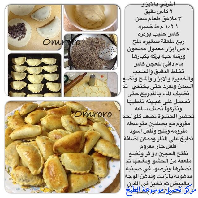 http://www.encyclopediacooking.com/upload_recipes_online/uploads/images_saudi-cooking-recipes-%D8%A7%D9%84%D8%B3%D9%85%D8%A8%D9%88%D8%B3%D9%83-%D8%A7%D9%84%D9%81%D8%B1%D9%86%D9%8A-%D9%85%D9%86-%D9%83%D8%AA%D8%A7%D8%A8-%D9%81%D9%86-%D8%A7%D9%84%D8%B7%D8%A8%D8%AE-%D8%A7%D9%84%D8%B3%D8%B9%D9%88%D8%AF%D9%8A-%D8%A8%D8%A7%D9%84%D8%B5%D9%88%D8%B12.jpg