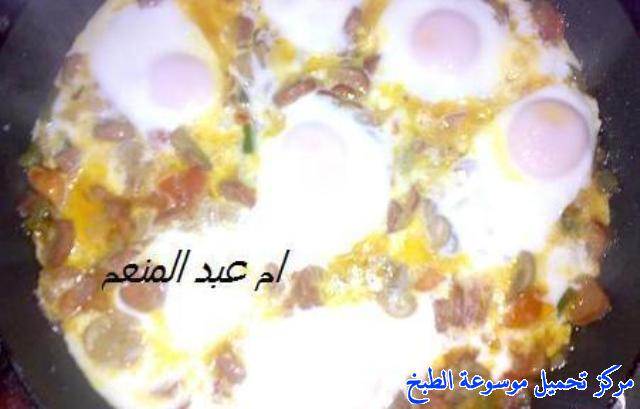 http://www.encyclopediacooking.com/upload_recipes_online/uploads/images_shakshuka-recipe-%D8%B4%D9%83%D8%B4%D9%88%D9%83%D8%A9-%D8%A8%D9%8A%D8%B6-%D8%A8%D8%A7%D9%84%D9%86%D9%82%D8%A7%D9%86%D9%827.jpeg