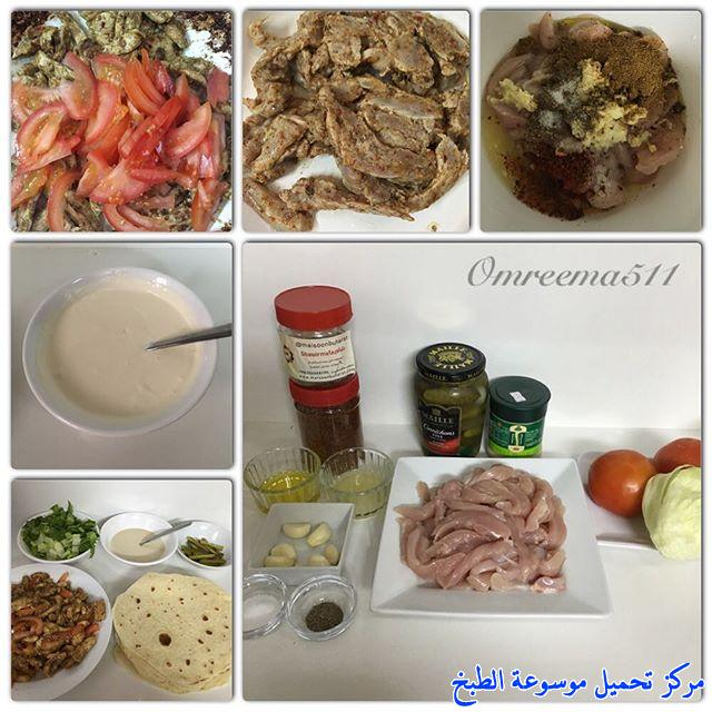 http://www.encyclopediacooking.com/upload_recipes_online/uploads/images_shawarma-recipe-chicken-arabic-%D8%B7%D8%B1%D9%8A%D9%82%D8%A9-%D8%B9%D9%85%D9%84-%D8%A7%D9%84%D8%B4%D8%A7%D9%88%D8%B1%D9%85%D8%A7-%D8%A7%D9%84%D8%AA%D8%B1%D9%83%D9%8A%D8%A9-%D8%A8%D8%A7%D9%84%D8%AF%D8%AC%D8%A7%D8%AC2.jpg