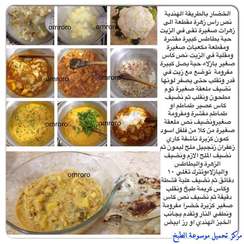 http://www.encyclopediacooking.com/upload_recipes_online/uploads/images_steamed-vegetables-indian-recipe-%D8%B7%D8%B1%D9%8A%D9%82%D8%A9-%D8%B9%D9%85%D9%84-%D8%A7%D9%8A%D8%AF%D8%A7%D9%85-%D8%AE%D8%B6%D8%A7%D8%B1-%D8%A8%D8%A7%D9%84%D8%B7%D8%B1%D9%8A%D9%82%D8%A9-%D8%A7%D9%84%D9%87%D9%86%D8%AF%D9%8A%D8%A9-%D8%A8%D8%A7%D9%84%D8%B5%D9%88%D8%B12.jpg