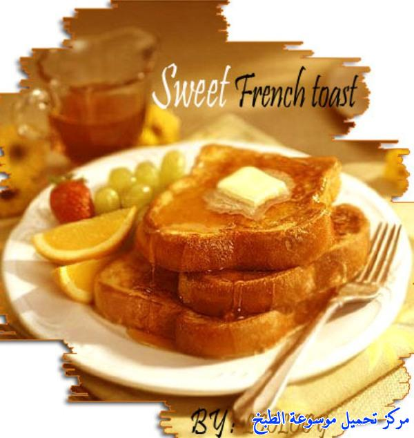 http://www.encyclopediacooking.com/upload_recipes_online/uploads/images_sweet-french-toast-recipe-%D8%A7%D9%84%D9%81%D8%B1%D9%86%D8%B4-%D8%AA%D9%88%D8%B3%D8%AA-%D8%A7%D9%84%D8%AD%D9%84%D9%88.jpg