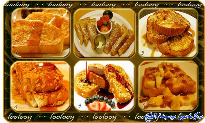 http://www.encyclopediacooking.com/upload_recipes_online/uploads/images_sweet-french-toast-recipe-%D8%A7%D9%84%D9%81%D8%B1%D9%86%D8%B4-%D8%AA%D9%88%D8%B3%D8%AA-%D8%A7%D9%84%D8%AD%D9%84%D9%882.jpg