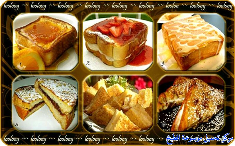 http://www.encyclopediacooking.com/upload_recipes_online/uploads/images_sweet-french-toast-recipe-%D8%A7%D9%84%D9%81%D8%B1%D9%86%D8%B4-%D8%AA%D9%88%D8%B3%D8%AA-%D8%A7%D9%84%D8%AD%D9%84%D9%883.jpg