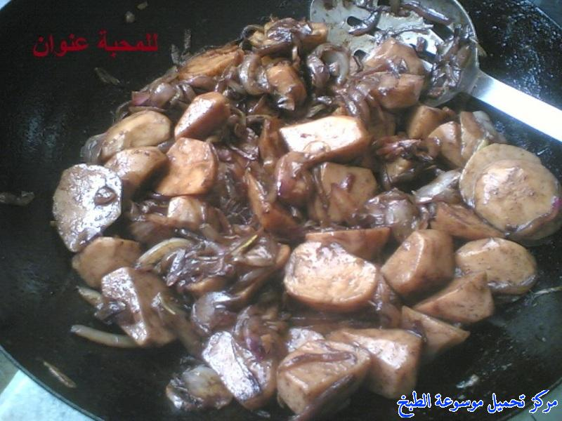 http://www.encyclopediacooking.com/upload_recipes_online/uploads/images_terfeziaceae-recipe-%D8%B7%D8%B1%D9%8A%D9%82%D8%A9-%D8%B7%D8%A8%D8%AE-%D8%A7%D9%84%D9%81%D9%82%D8%B9-%D8%A8%D8%A7%D9%84%D8%AD%D9%85%D8%B3%D9%876.jpg