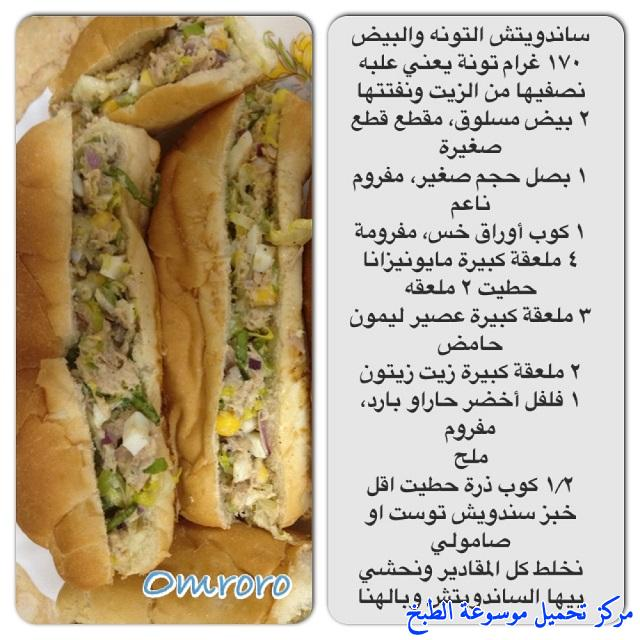 http://www.encyclopediacooking.com/upload_recipes_online/uploads/images_tuna-and-egg-sandwich-recipe-%D8%B7%D8%B1%D9%8A%D9%82%D8%A9-%D8%B9%D9%85%D9%84-%D8%B3%D8%A7%D9%86%D8%AF%D9%88%D8%AA%D8%B4-%D8%A8%D9%8A%D8%B6-%D9%88%D8%AA%D9%88%D9%86%D9%87-%D8%A8%D8%A7%D9%84%D8%B5%D9%88%D8%B12.jpg