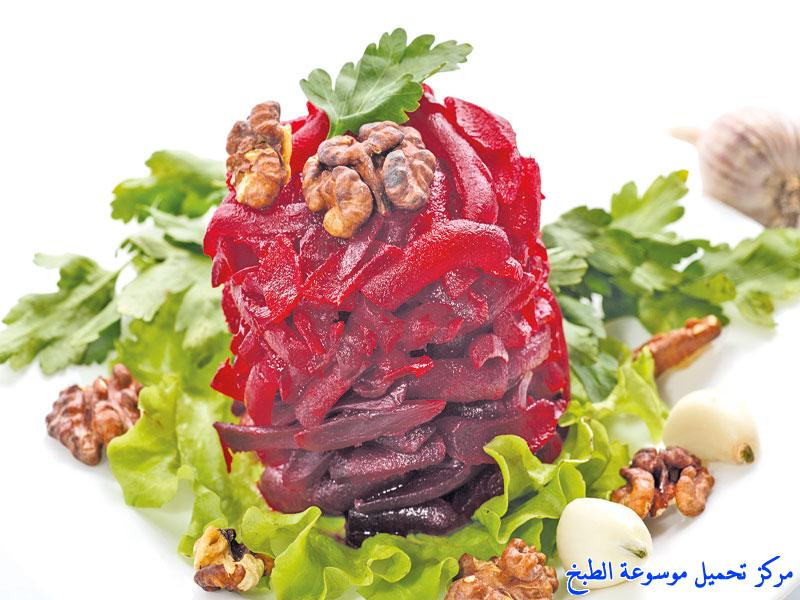 http://www.encyclopediacooking.com/upload_recipes_online/uploads/images_walnut-beetroot%D8%B3%D9%84%D8%B7%D8%A9-%D8%A7%D9%84%D8%B4%D9%85%D9%86%D8%AF%D8%B1-%D9%88%D8%A7%D9%84%D8%AC%D9%88%D8%B2.jpg