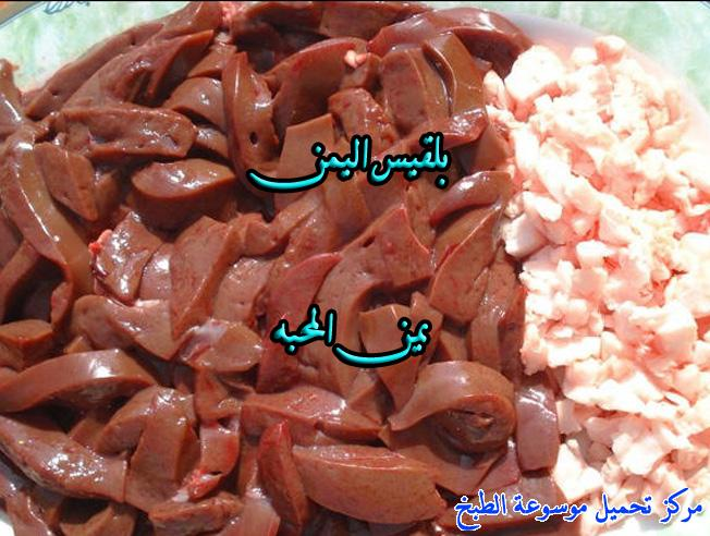 http://www.encyclopediacooking.com/upload_recipes_online/uploads/images_yemeni-cooking-food-dishes-recipes-pictures-%D8%A7%D9%84%D9%83%D8%A8%D8%AF%D9%87-%D8%A7%D9%84%D9%8A%D9%85%D9%86%D9%8A%D9%87-%D9%81%D9%8A-%D8%A7%D9%84%D8%A8%D9%8A%D8%AA.jpg
