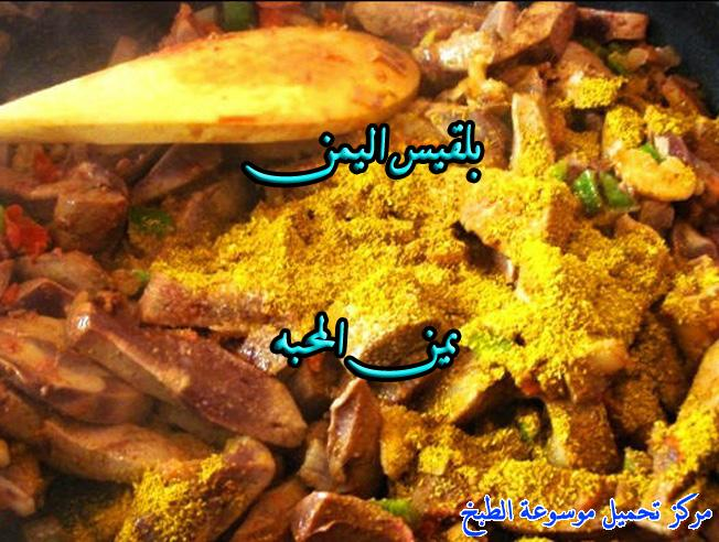 http://www.encyclopediacooking.com/upload_recipes_online/uploads/images_yemeni-cooking-food-dishes-recipes-pictures-4%D8%A7%D9%84%D9%83%D8%A8%D8%AF%D9%87-%D8%A7%D9%84%D9%8A%D9%85%D9%86%D9%8A%D9%87-%D9%81%D9%8A-%D8%A7%D9%84%D8%A8%D9%8A%D8%AA.jpg