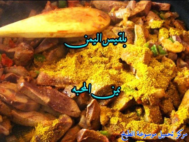 http://www.encyclopediacooking.com/upload_recipes_online/uploads/images_yemeni-cooking-food-dishes-recipes-pictures-4%D8%A7%D9%84%D9%83%D8%A8%D8%AF%D9%87-%D8%A7%D9%84%D9%8A%D9%85%D9%86%D9%8A%D9%87-%D9%81%D9%8A-%D8%A7%D9%84%D8%A8%D9%8A%D8%AA.jpg