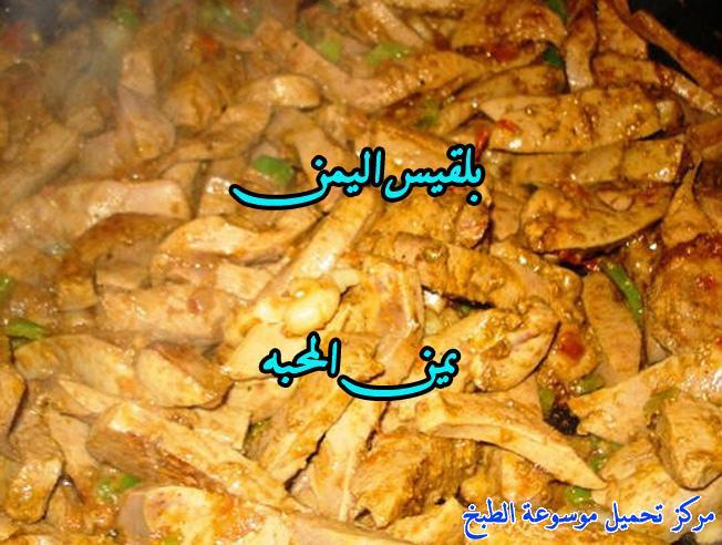 http://www.encyclopediacooking.com/upload_recipes_online/uploads/images_yemeni-cooking-food-dishes-recipes-pictures-5%D8%A7%D9%84%D9%83%D8%A8%D8%AF%D9%87-%D8%A7%D9%84%D9%8A%D9%85%D9%86%D9%8A%D9%87-%D9%81%D9%8A-%D8%A7%D9%84%D8%A8%D9%8A%D8%AA.jpg