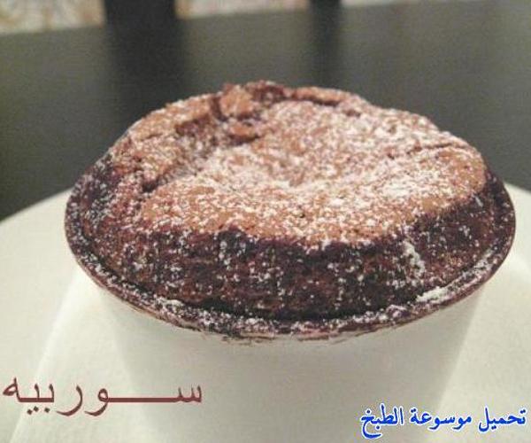 صورة وصفة كيفية طريقة تحضير وعمل السوفليه - سوفليه الشوكولاتة بسيط وسهل ومميز وراقي سهل وسريع ولذيذ pictures arabian souffle desserts sweets recipes in arabic easy