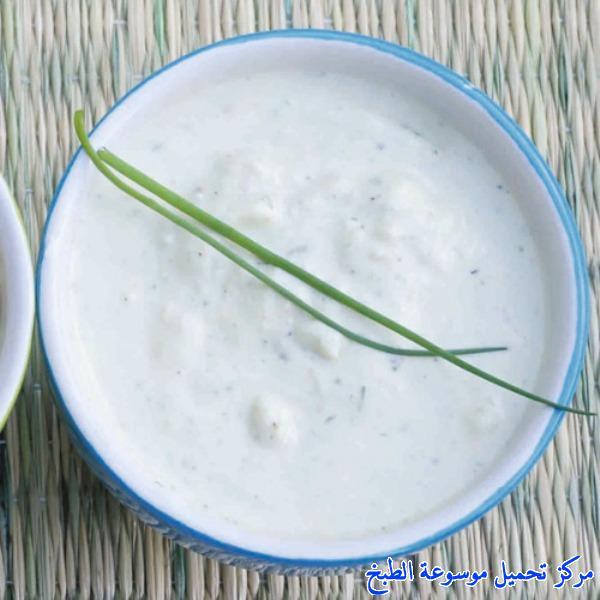 صورة طريقة عمل صلصة صوص تغميسة الجبن الأزرق للخضار pictures sauce recipe easy