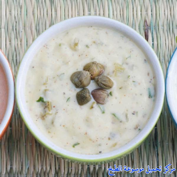 صورة طريقة عمل صلصة صوص تغميسة الريمولاد للروبيان والسمك والبطاطس المقلي pictures sauce recipe easy
