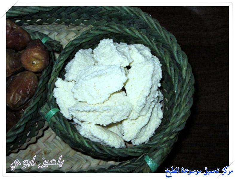 طريقة عمل الأقط أو الجميد أو الجثي أو الكثي أو البقل أو المضير أو المريس أكلة شعبية سعودية مشهورة-traditional food recipes in saudi arabia