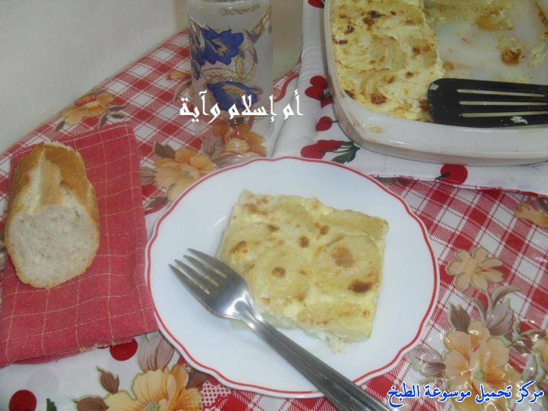 recette de cuisine algérienne ramadan en arabe-طريقة عمل غراتان البطاطا بالبشاميل الجزائري من المطبخ الجزائري واكلة جزائرية مشهورة وشعبية وتقليدية وأحد مكونات الطعام الجزائري بالصور