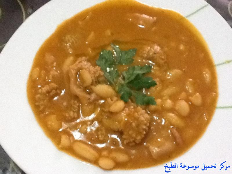 recette de cuisine algérienne ramadan en arabe-طريقة عمل لوبيا بالكرشة الجزائري من المطبخ الجزائري واكلة جزائرية مشهورة وشعبية وتقليدية وأحد مكونات الطعام الجزائري بالصور