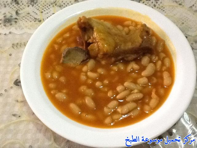 -recette de cuisine algérienne ramadan en arabe-طريقة عمل الفاصوليا البيضاء باللحمة على الطريقة الجزائرية من المطبخ الجزائري واكلة جزائرية مشهورة وشعبية وتقليدية وأحد مكونات الطعام الجزائري بالصور