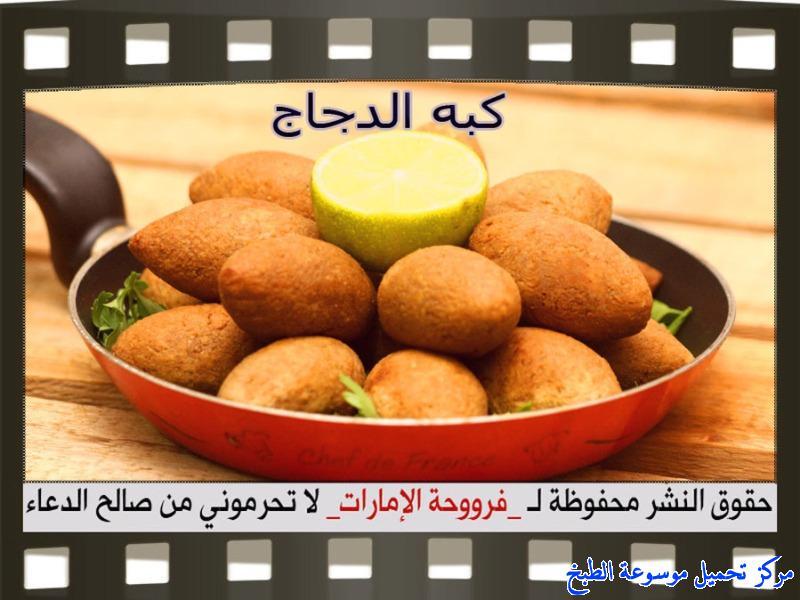 http://www.encyclopediacooking.com/upload_recipes_online/uploads/images_baked-chicken-kibbeh-recipe-in-arabic%D9%83%D8%A8%D8%A9-%D8%A7%D9%84%D8%AF%D8%AC%D8%A7%D8%AC-%D9%81%D8%B1%D9%88%D8%AD%D8%A9-%D8%A7%D9%84%D8%A7%D9%85%D8%A7%D8%B1%D8%A7%D8%AA.jpg