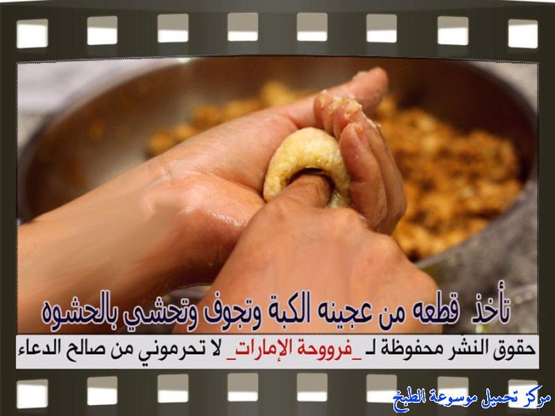 http://www.encyclopediacooking.com/upload_recipes_online/uploads/images_baked-chicken-kibbeh-recipe-in-arabic%D9%83%D8%A8%D8%A9-%D8%A7%D9%84%D8%AF%D8%AC%D8%A7%D8%AC-%D9%81%D8%B1%D9%88%D8%AD%D8%A9-%D8%A7%D9%84%D8%A7%D9%85%D8%A7%D8%B1%D8%A7%D8%AA17.jpg