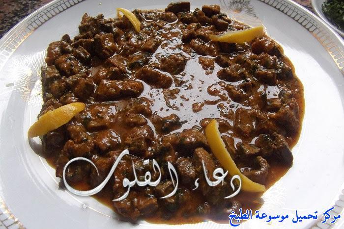 -recette de cuisine algérienne ramadan en arabe-طريقة عمل كبدة مشرملة ومقلية على الطريقة الجزائرية من المطبخ الجزائري واكلة جزائرية مشهورة وشعبية وتقليدية وأحد مكونات الطعام الجزائري بالصور