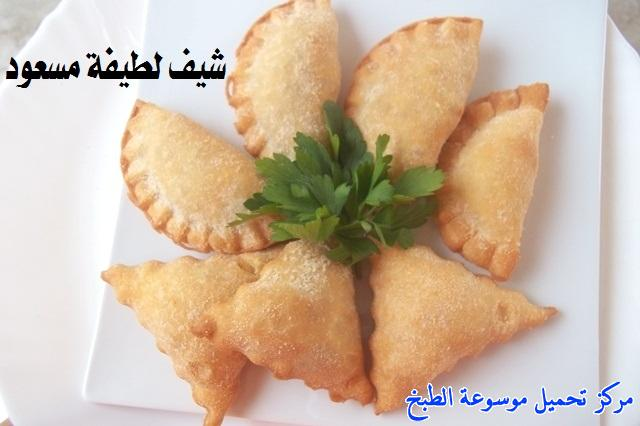 http://www.encyclopediacooking.com/upload_recipes_online/uploads/images_easy-cooking-samosa-recipes-in-arabic-%D8%B5%D9%88%D8%B1%D8%A9-%D8%B9%D9%85%D9%84-%D8%B3%D9%85%D8%A8%D9%88%D8%B3%D8%A9-%D9%84%D8%B7%D9%8A%D9%81%D8%A9-%D9%85%D8%B3%D8%B9%D9%88%D8%AF.jpg