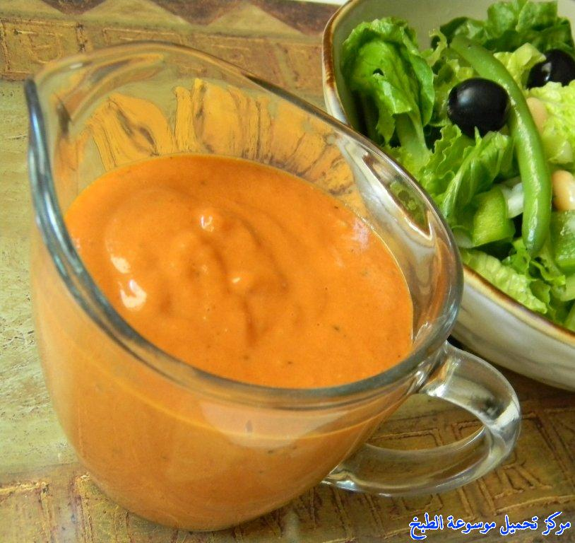 http://www.encyclopediacooking.com/upload_recipes_online/uploads/images_french-dressing-sauce-recipe-%D8%A7%D9%84%D8%B5%D9%84%D8%B5%D8%A9-%D8%A7%D9%84%D9%81%D8%B1%D9%86%D8%B3%D9%8A%D8%A9-%D8%A7%D9%84%D8%A8%D8%B1%D8%AA%D9%82%D8%A7%D9%84%D9%8A%D8%A9.jpg