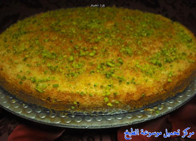http://www.encyclopediacooking.com/upload_recipes_online/uploads/images_knafeh-recipe-easy-%D8%AA%D8%B4%D9%8A%D8%B2-%D8%A7%D9%84%D9%83%D9%86%D8%A7%D9%81%D9%876.jpeg