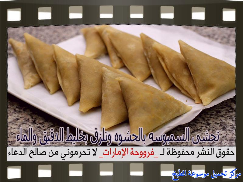 http://www.encyclopediacooking.com/upload_recipes_online/uploads/images_samosa-pastry-recipes%D8%A7%D9%84%D8%B3%D9%85%D8%A8%D9%88%D8%B3%D8%A9-%D8%B9%D9%84%D9%89-%D8%A7%D9%84%D8%B5%D8%A7%D8%AC-%D9%81%D8%B1%D9%88%D8%AD%D8%A9-%D8%A7%D9%84%D8%A7%D9%85%D8%A7%D8%B1%D8%A7%D8%AA27.jpg