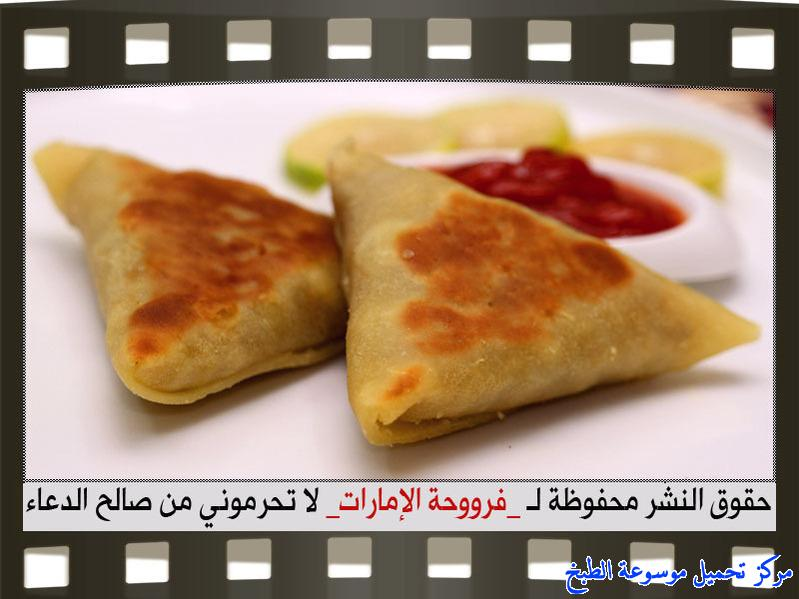 http://www.encyclopediacooking.com/upload_recipes_online/uploads/images_samosa-pastry-recipes%D8%A7%D9%84%D8%B3%D9%85%D8%A8%D9%88%D8%B3%D8%A9-%D8%B9%D9%84%D9%89-%D8%A7%D9%84%D8%B5%D8%A7%D8%AC-%D9%81%D8%B1%D9%88%D8%AD%D8%A9-%D8%A7%D9%84%D8%A7%D9%85%D8%A7%D8%B1%D8%A7%D8%AA37.jpg