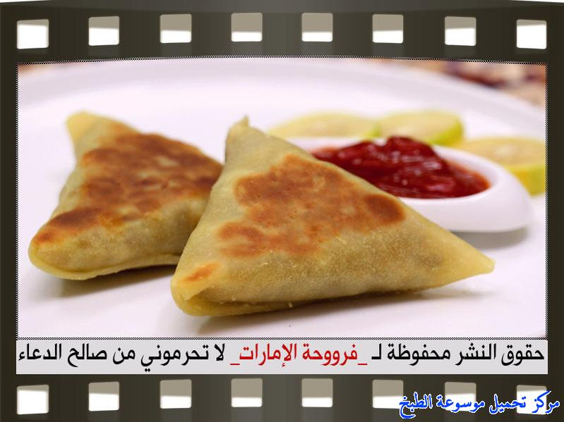 http://www.encyclopediacooking.com/upload_recipes_online/uploads/images_samosa-pastry-recipes%D8%A7%D9%84%D8%B3%D9%85%D8%A8%D9%88%D8%B3%D8%A9-%D8%B9%D9%84%D9%89-%D8%A7%D9%84%D8%B5%D8%A7%D8%AC-%D9%81%D8%B1%D9%88%D8%AD%D8%A9-%D8%A7%D9%84%D8%A7%D9%85%D8%A7%D8%B1%D8%A7%D8%AA38.jpg