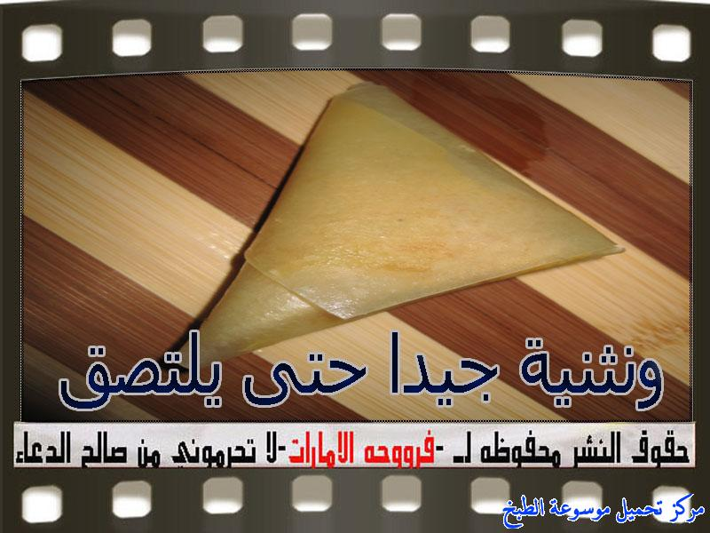 http://www.encyclopediacooking.com/upload_recipes_online/uploads/images_samosa-pastry-recipes%D8%B3%D9%85%D8%A8%D9%88%D8%B3%D8%A9-%D8%AF%D8%AC%D8%A7%D8%AC-%D9%81%D8%B1%D9%88%D8%AD%D8%A9-%D8%A7%D9%84%D8%A7%D9%85%D8%A7%D8%B1%D8%A7%D8%AA026.jpg