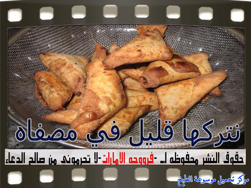 http://www.encyclopediacooking.com/upload_recipes_online/uploads/images_samosa-pastry-recipes%D8%B3%D9%85%D8%A8%D9%88%D8%B3%D8%A9-%D8%AF%D8%AC%D8%A7%D8%AC-%D9%81%D8%B1%D9%88%D8%AD%D8%A9-%D8%A7%D9%84%D8%A7%D9%85%D8%A7%D8%B1%D8%A7%D8%AA29.jpg